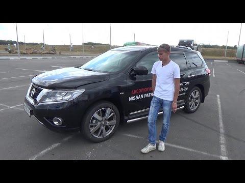 Nissan Pathfinder 2015 Тест Драйв