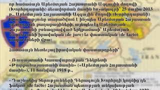 Դիմում ՄԱԿ՝ Արեւմտյան Հայաստանի  եւ Կիլիկիայի տարածքների ապառազմականացման վերաբերյալ