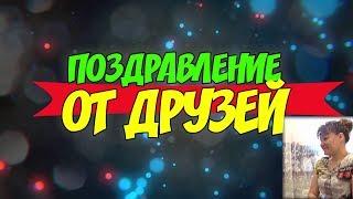 Поздравление для Мамы Иры от друзей и ее реакция на видео :)