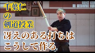 Kendo lessons of Chiba Masashi vol. 2 : How to perform snappy strikes