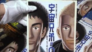 宇宙兄弟#0(ナンバー・ゼロ) B 2014 映画チラシ 2014年8月9日公開 ...