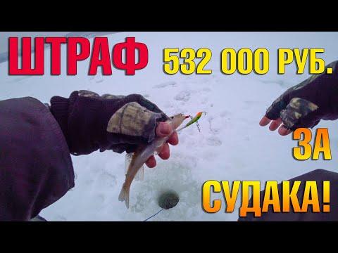 ШТРАФ ЗА СУДАКА 532 000 руб.