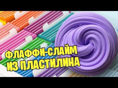 Как сделать флафии слайм из обычного пластилина / Проверка новых рецептов слаймов