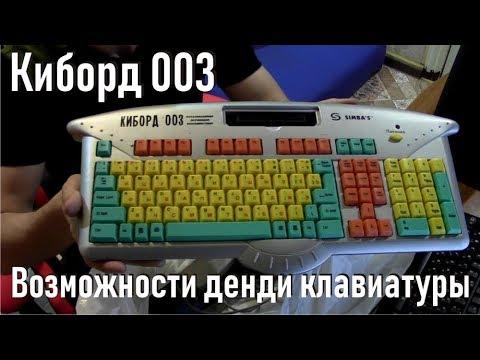 Киборд 003. Денди - клавиатура. игровая приставка и ...