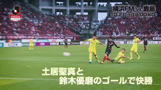 上位決戦 横浜FMが止めるか 鹿島が突き進むか 明治安田生命J1リーグ ...