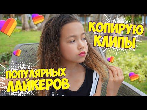 ПОВТОРЯЮ КЛИПЫ популярных  ЛАЙКЕРОВ! Снимаю в LIKE