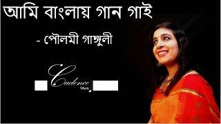 Ami Banglay Gaan Gai | POULAMI GANGULY | 4K VIDEO | CADENCE MUSIC MUMBAI