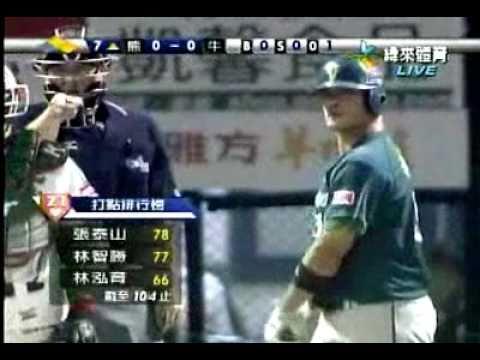 2010.10.05 林智勝敬遠故意揮空一球 - YouTube