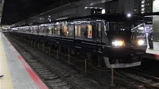 〔4K UHD||dc〕JR西日本・山陰本線(嵯峨野線):京都駅、117系6B/夜行特急列車『WEST EXPRESS 銀河号』出発シーン。《8611M》