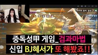 [팝콘티비]중독성甲 게임_검과마법_신입 여BJ혜서가 또 해봤쬬!