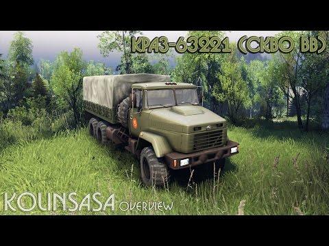KrAZ-260 and KrAZ-63221 truck (SKVO CENTURIES)