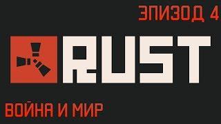 #4 серия RUST [Война и мир]