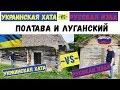 Украинская хата -VS- русская изба.   Полтава&Луганский  