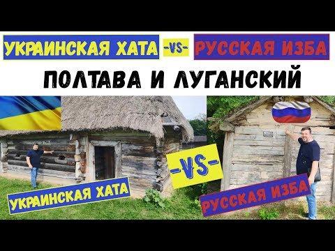 Украинская хата -VS- русская изба. | Полтава&Луганский |