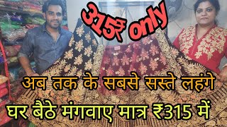 सबसे सस्ते लहंगे || cheapest wholesale market of ladies bridal lehnaga online buy single lehanga