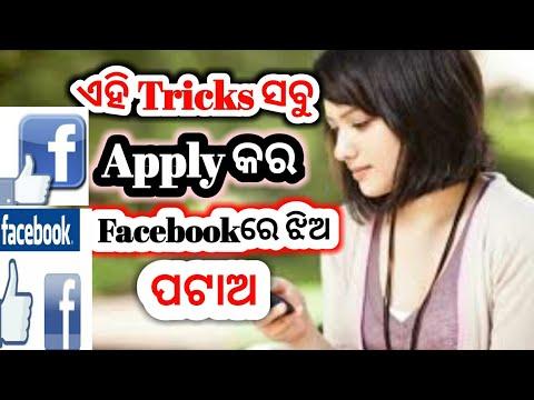 Facebook Re Jhia Pateiba ||how To Impress Girl On Facebook In Odia Language||jhia Pateiba