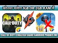 PLAY CALL OF DUTY MOBILE IN 1GB AND 2GB RAM!! ABHI DOWNLOAD KARO OR KHELO !! RIP PUBG MOBILE !!