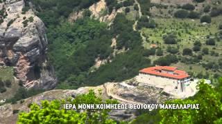 Ιστορικά Μοναστήρια Αχαΐας