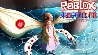 NEW HINAMI CHIMERA KAGUNE! || Roblox Ro-Ghoul Episode 22 (Roblox Tokyo Ghoul)