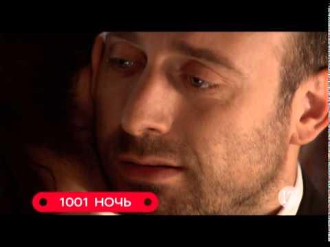 1001 ночь: Халит Эргенч ждёт встречи