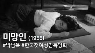 Gambar cover 미망인(1955) / The Widow (Mimang-in)