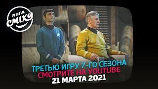 Млечный звёздный путь - Премьера третьей игры 7-го сезона Лиги Смеха 2021   БИТВА ТИТАНОВ