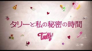 『タリーと私の秘密の時間』予告