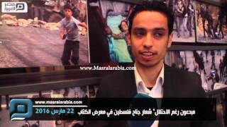 بالفيديو| إبداعات فلسطينية بمعرض إسكندرية للكتاب