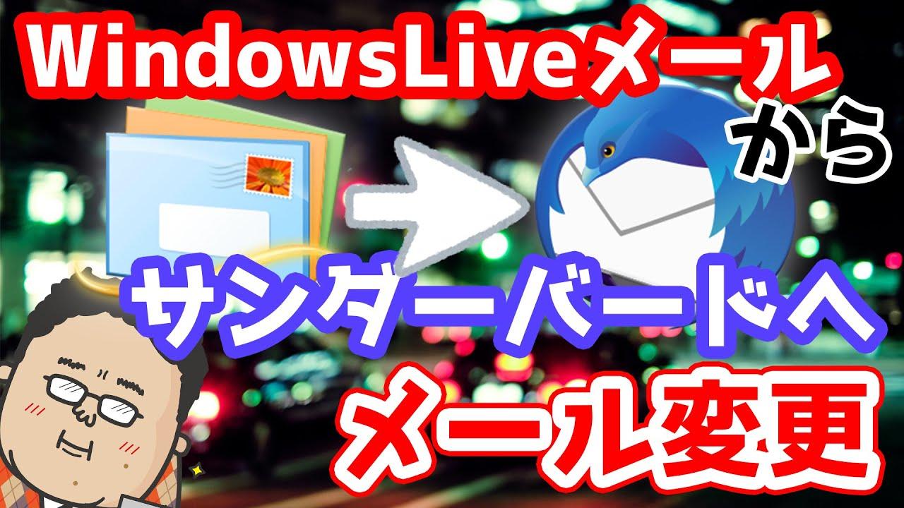 メール Windows エラー ライブ