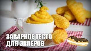 Заварное тесто для эклеров — видео рецепт