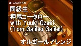 押尾コータロー with Yuuki Ozaki (from Galileo Galilei) - 同級生