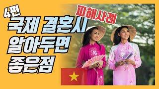 (베트남국제결혼) 동그라미 결혼정보 / 국제결혼 피해사…