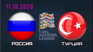 Россия Турция прогноз на Лигу Наций 2020 Прогнозы на футбол сегодня Прогнозы на спорт