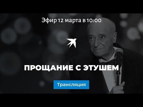 Прощание и похороны Владимира Этуша