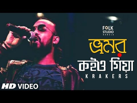 Bhromor Koio Giya ( New Version ) ft. Krakers | Bangla Folk Song | Folk Studio Bangla 2018