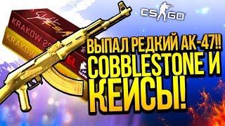 ВЫПАЛ РЕДКИЙ AK47! - COBBLESTONE И КЕЙСЫ! - ОТКРЫТИЕ КЕЙСОВ CS:GO