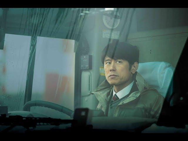 原田泰造主演 映画『ミッドナイト・バス』予告編