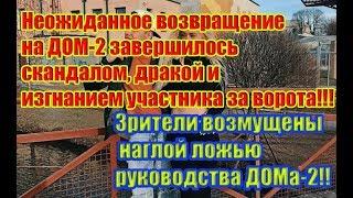 Дом 2 Новости 8 Мая 2019 (8.05.2019)