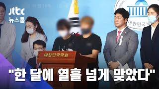 """""""상습폭행, 성적 수치심까지""""…최숙현 동료들 추가폭로 / JTBC 뉴스룸"""