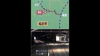 旧奥羽本線/峠駅 4駅連続スイッチバックの最高標高駅