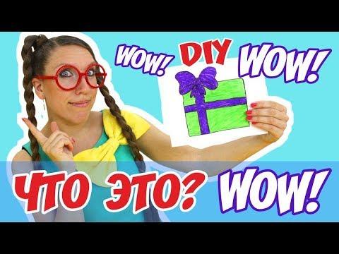 видео: Как сделать прикольную открытку своими руками. diy.Советуем его посмотреть.