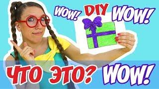 Как сделать прикольную открытку своими руками. DIY.Советуем его посмотреть.