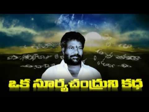 Kapuratna Lt.Sri Nalla Surya Chandra Rao`s Video Biography
