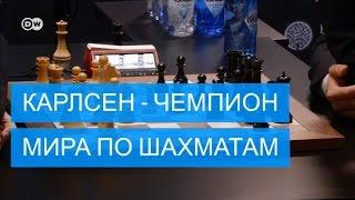 Магнус Карлсен   чемпион мира по шахматам