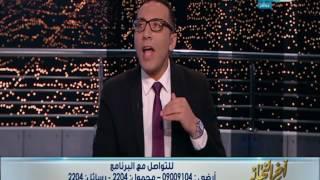 اخر النهار | خالد صلاح : لو كان في عدالة عربية كان زمان أمير قطر اتحاكم