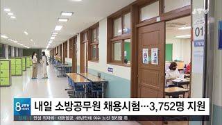 [JTV 8 뉴스] 내일 소방공무원 채용시험...375…