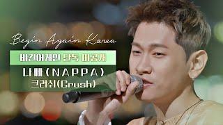 [ENG|단독🎧미공개] 크러쉬(Crush) '나빠(NAPPA)'♬ 매주 (토) 밤 11시 방송