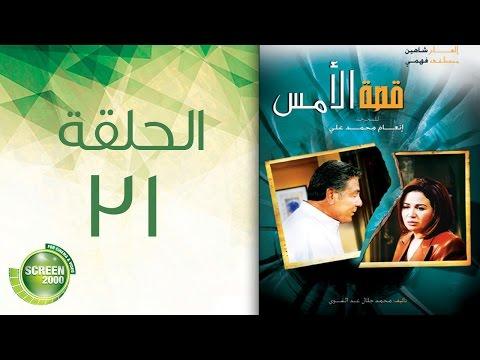 مسلسل قصة الأمس - الحلقة الحادية والثلاثون والأخيرة | (Qasset Al-Ams - Episode (31