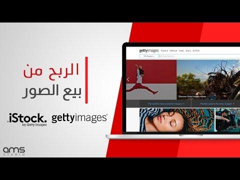 كيفية التسجيل في مواقع بيع الصور |  gettyimages