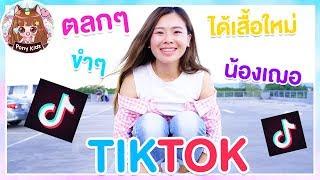 เล่น-tiktok-มุขตลกขำๆ-ของน้องเฌอ-เพื่อจะเอาเสื้อผ้าใหม่-pony-kids